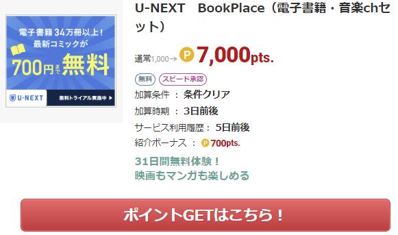 ECナビ U-NEXT BookPlace