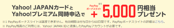Yahoo!JAPANカード PayPay特典