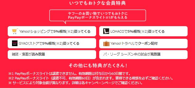 Yahoo!プレミアム特典