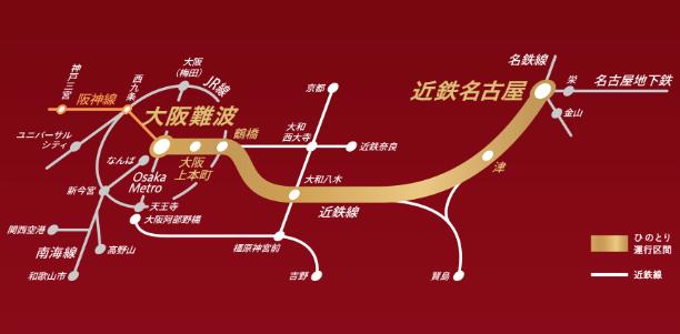 近鉄 80000系 名阪特急 ひのとり 運行路線