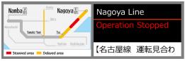 近鉄 80000系 名阪特急 ひのとり 大型液晶ディスプレイ