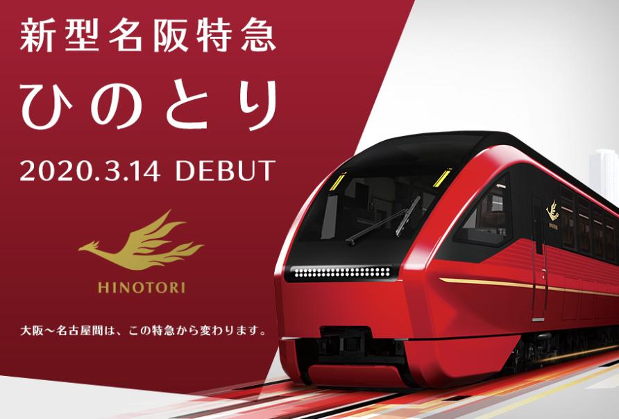 近鉄 80000系 名阪特急 ひのとり