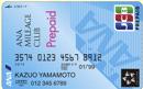 ANAJCBプリペイドカード