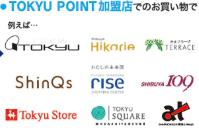 TOKYUPOINT加盟店