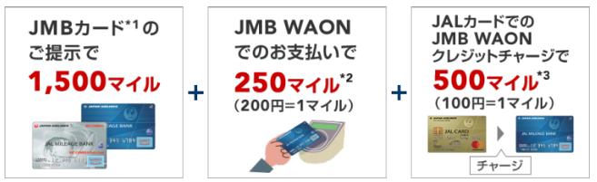 ビックカメラ JALマイル 貯め方