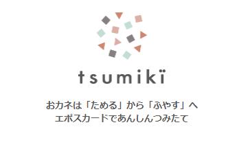エポスカード tsumiki証券