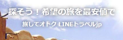 LINEトラベル