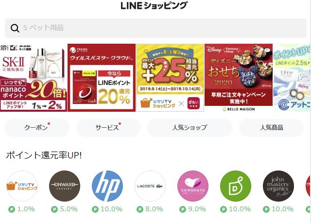 LINEショッピング