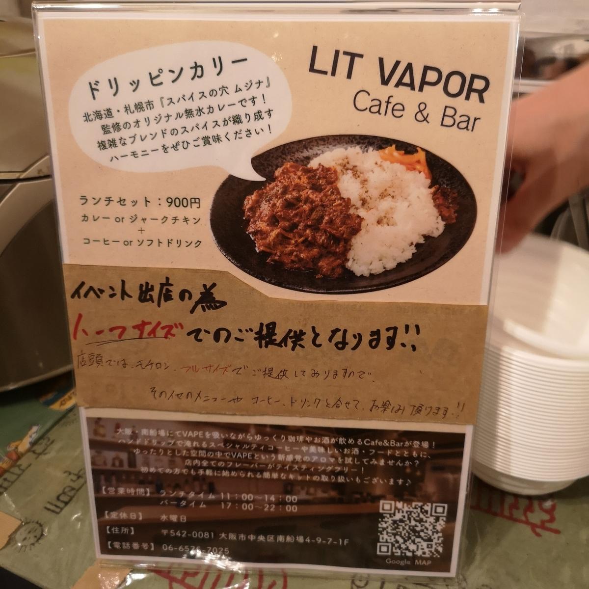 LIT VAPOR Cafe & Bar  ドリッピンカレー