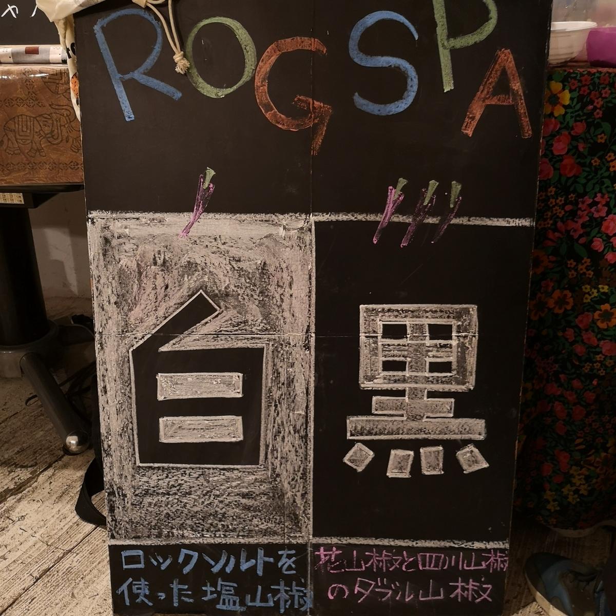 ROGSPA spicecurry883