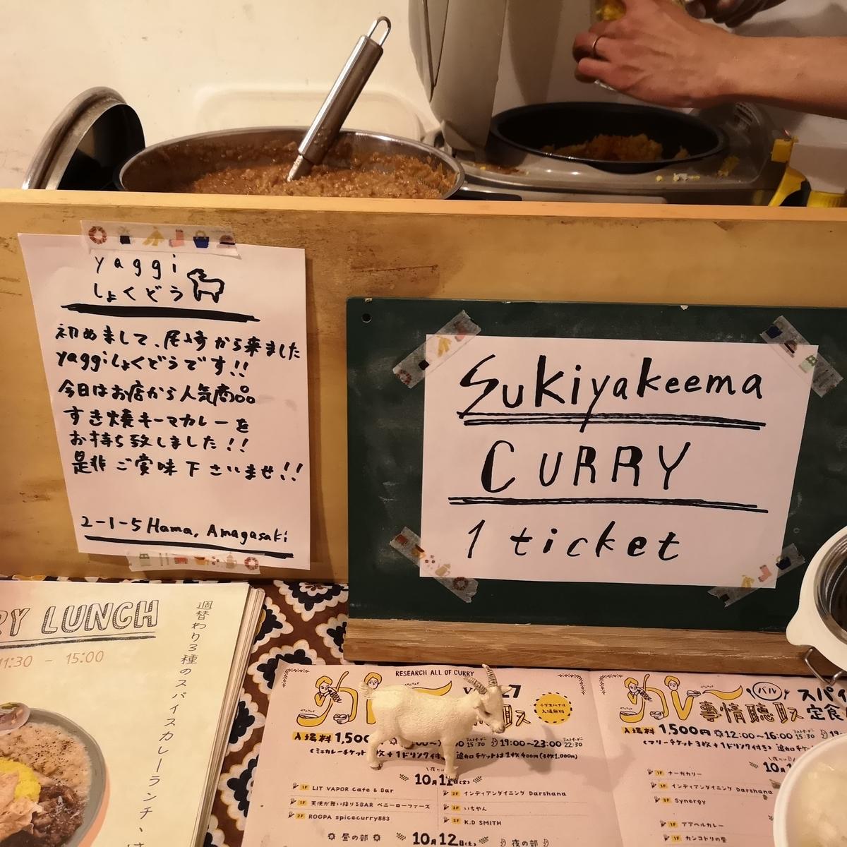 yaggiしょくどう SukiyakeemaCurry(スキヤキーマカリー)