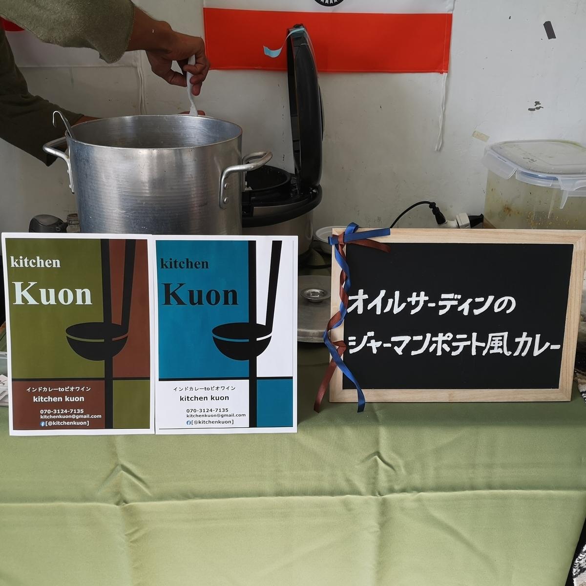 Kitchen Kuon オイルサーディンのジャーマンポテト風カレー