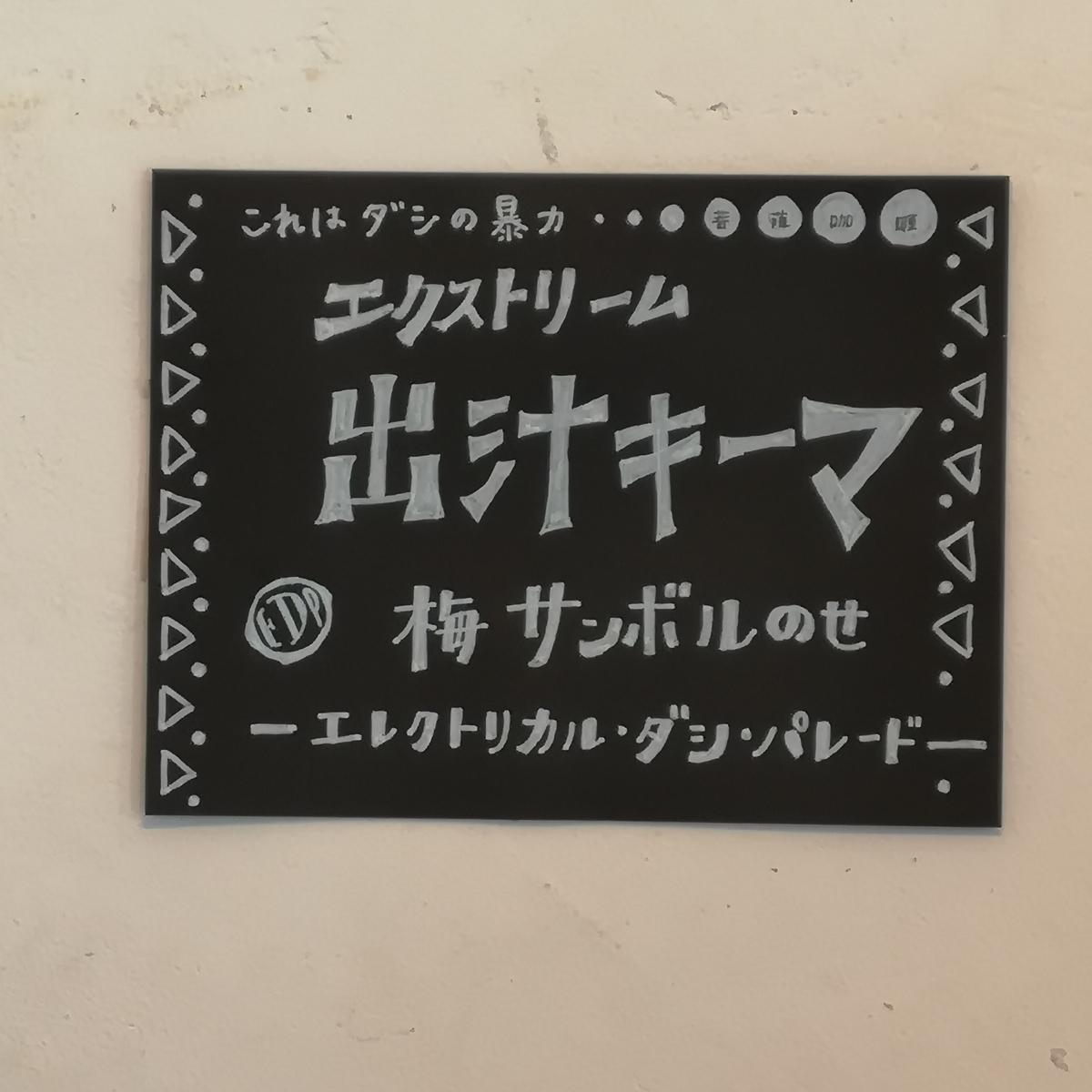菩薩咖喱 エクストリーム出汁キーマ 梅サンボルのせ