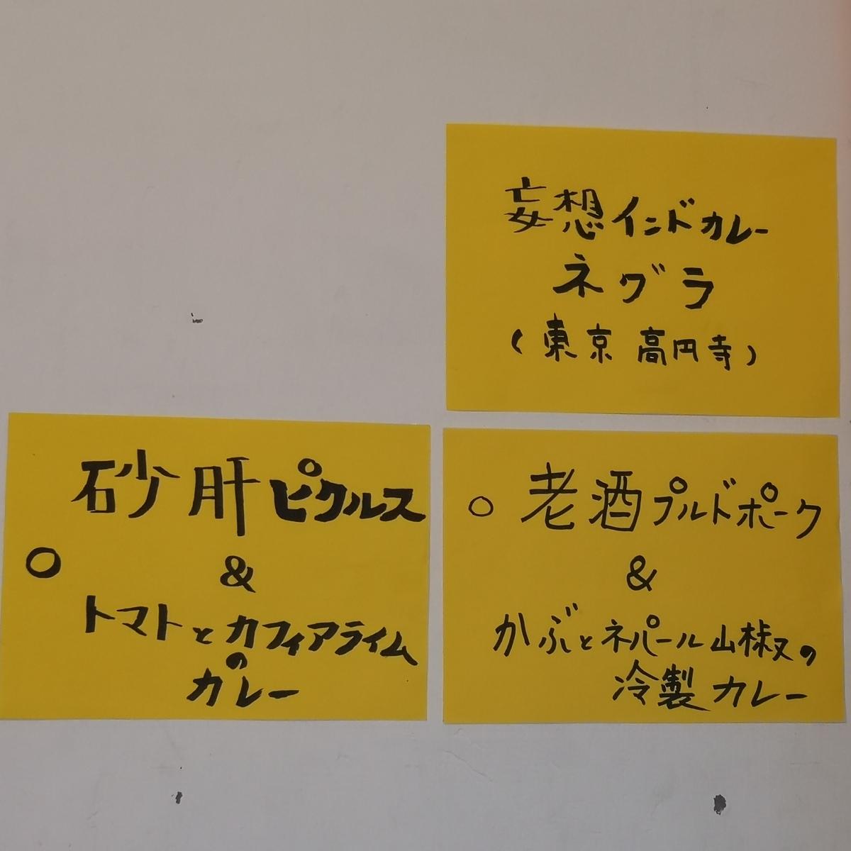 ネグラ 東京高円寺