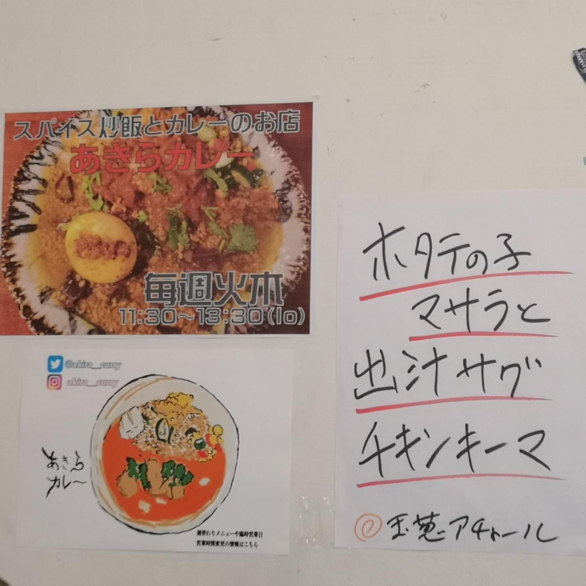 あきらカレー ホタテの子マサラと出汁サグキーマ 玉葱アチャール