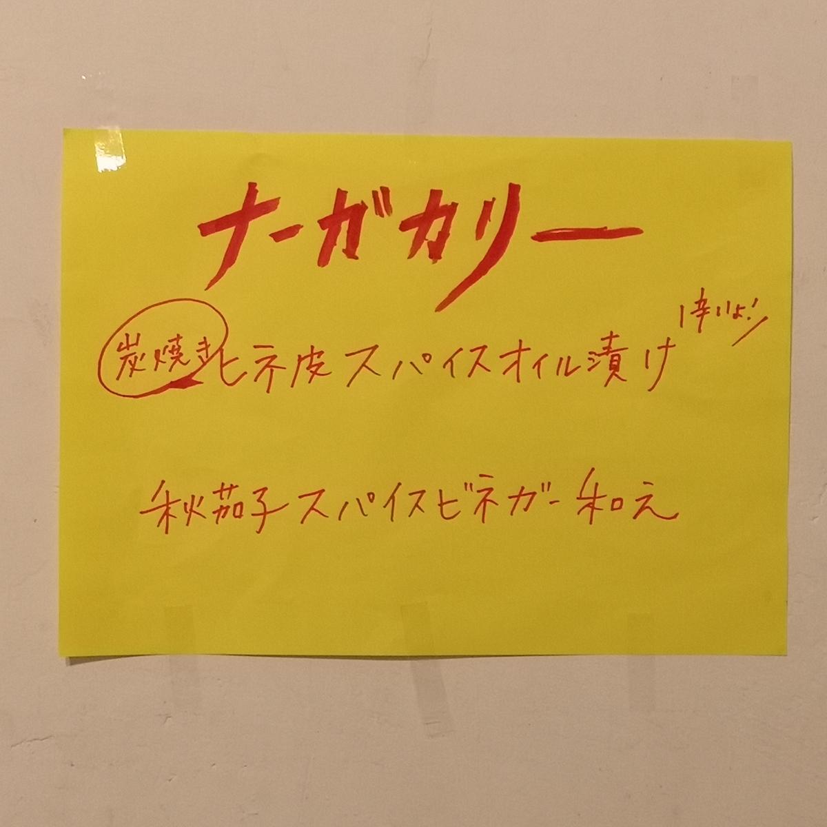 カレー事情聴取スパイス定食&バルVol.7 2019年10月18日 ナーガカリー メニュー