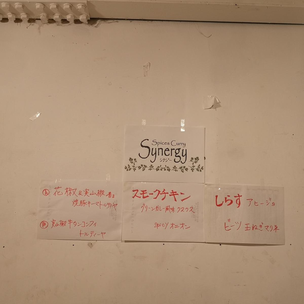 カレー事情聴取スパイス定食&バルVol.7 2019年10月18日 Synergy メニュー