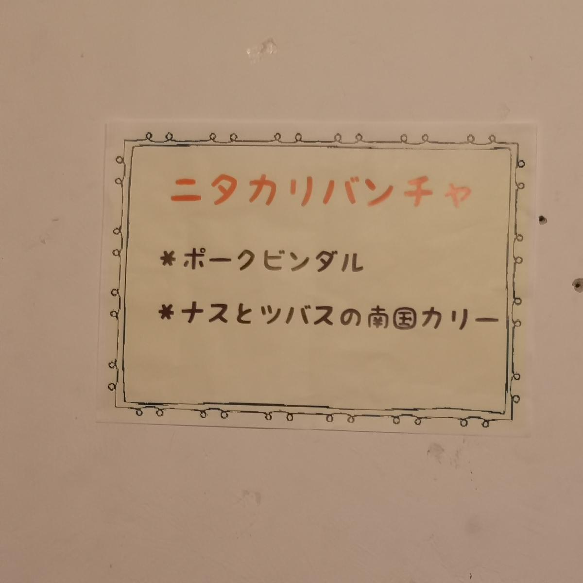 カレー事情聴取スパイス定食&バルVol.7 2019年10月18日 二タカリバンチャ メニュー