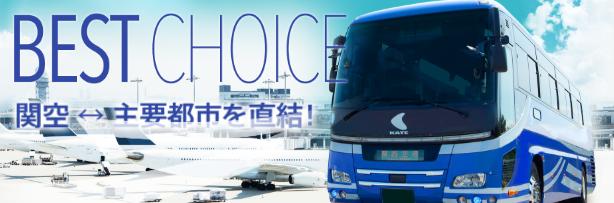 関西空港交通 関空リムジンバス