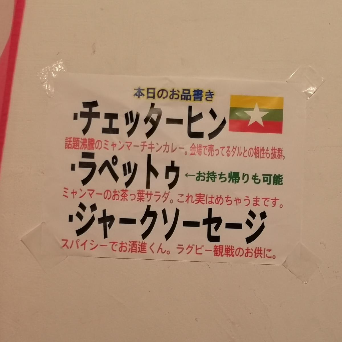 カレー事情聴取スパイス定食&バルVol.7 2019年10月20日 サケトメシ メニュー