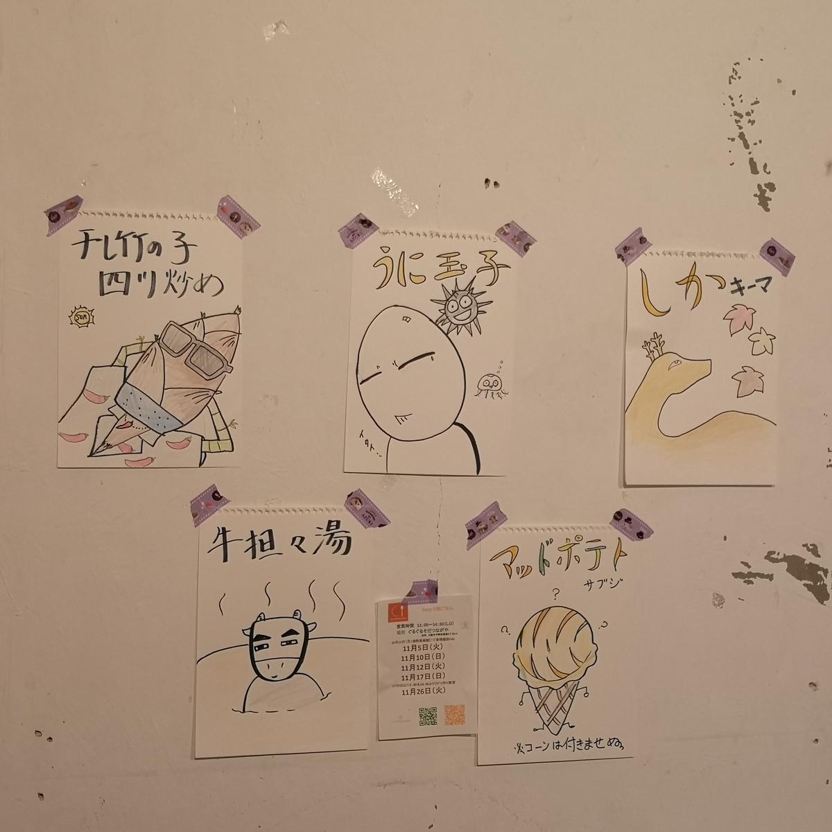 カレー事情聴取スパイス定食&バルVol.7 2019年10月21日 ek chammach メニュー