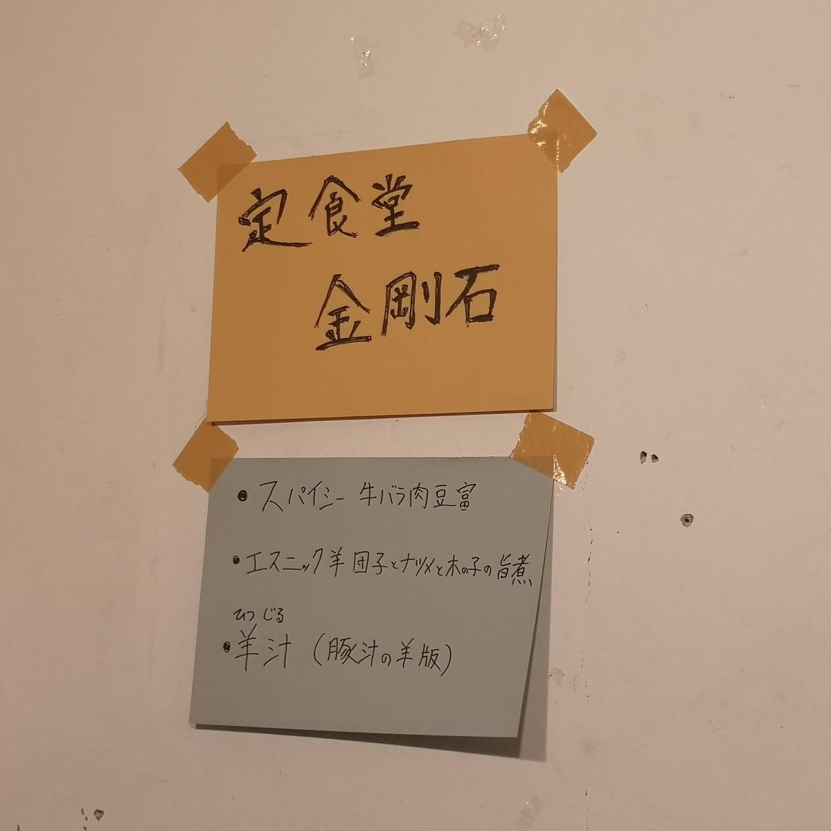カレー事情聴取スパイス定食&バルVol.7 2019年10月22日 定食堂 金剛石 メニュー