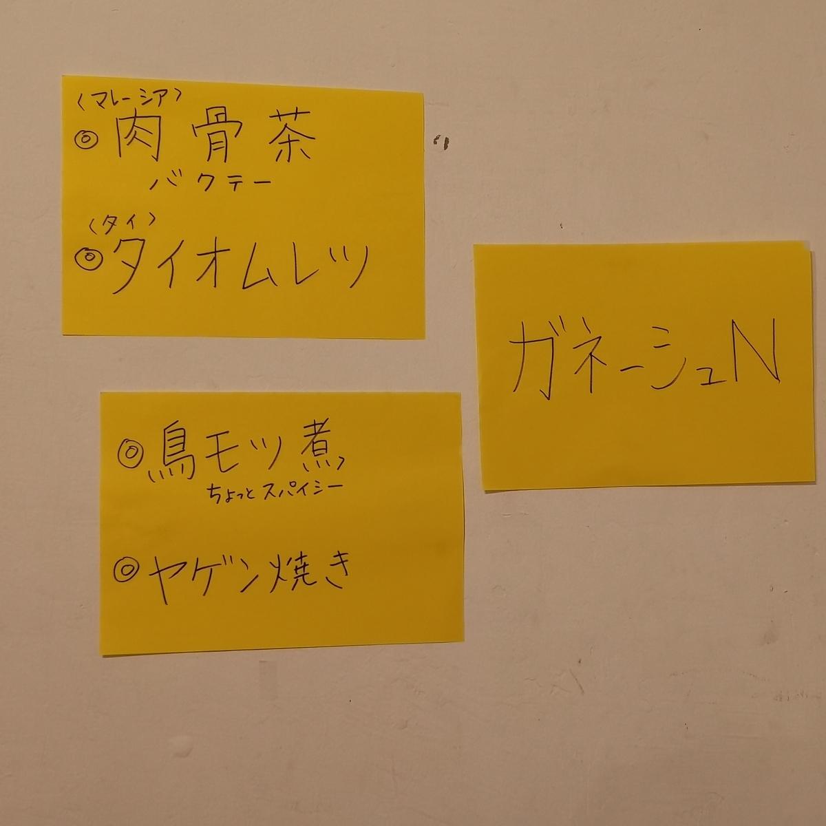 カレー事情聴取スパイス定食&バルVol.7 2019年10月22日 ガネーシュN メニュー