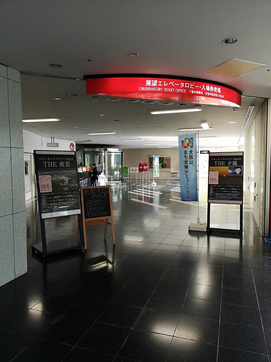 さきしまCOSMOTOWER展望台 1階チケット売り場 入場券売り場