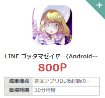モッピー LINE ゴッタマゼイヤー