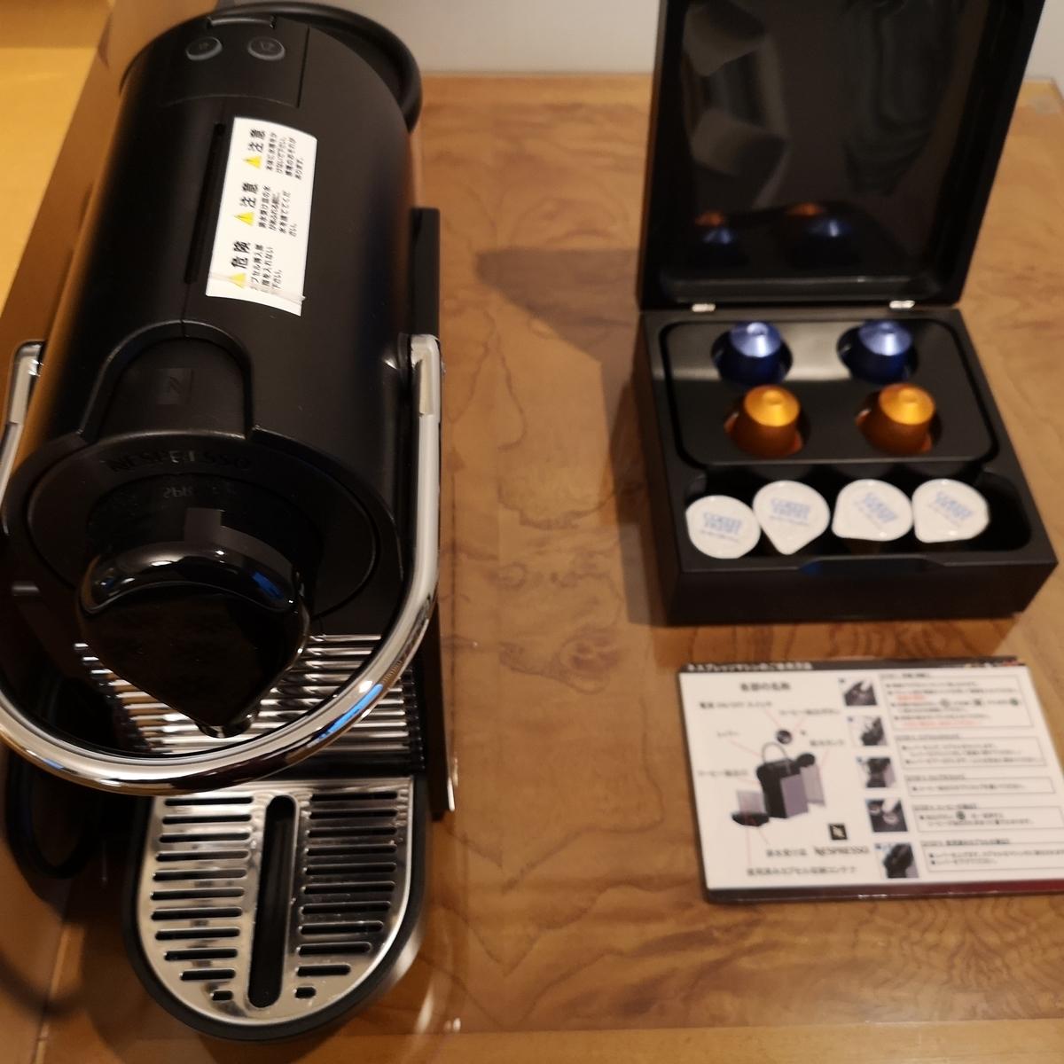 ウェスティンホテル大阪 エグゼクティブスイート リビング コーヒーマシン