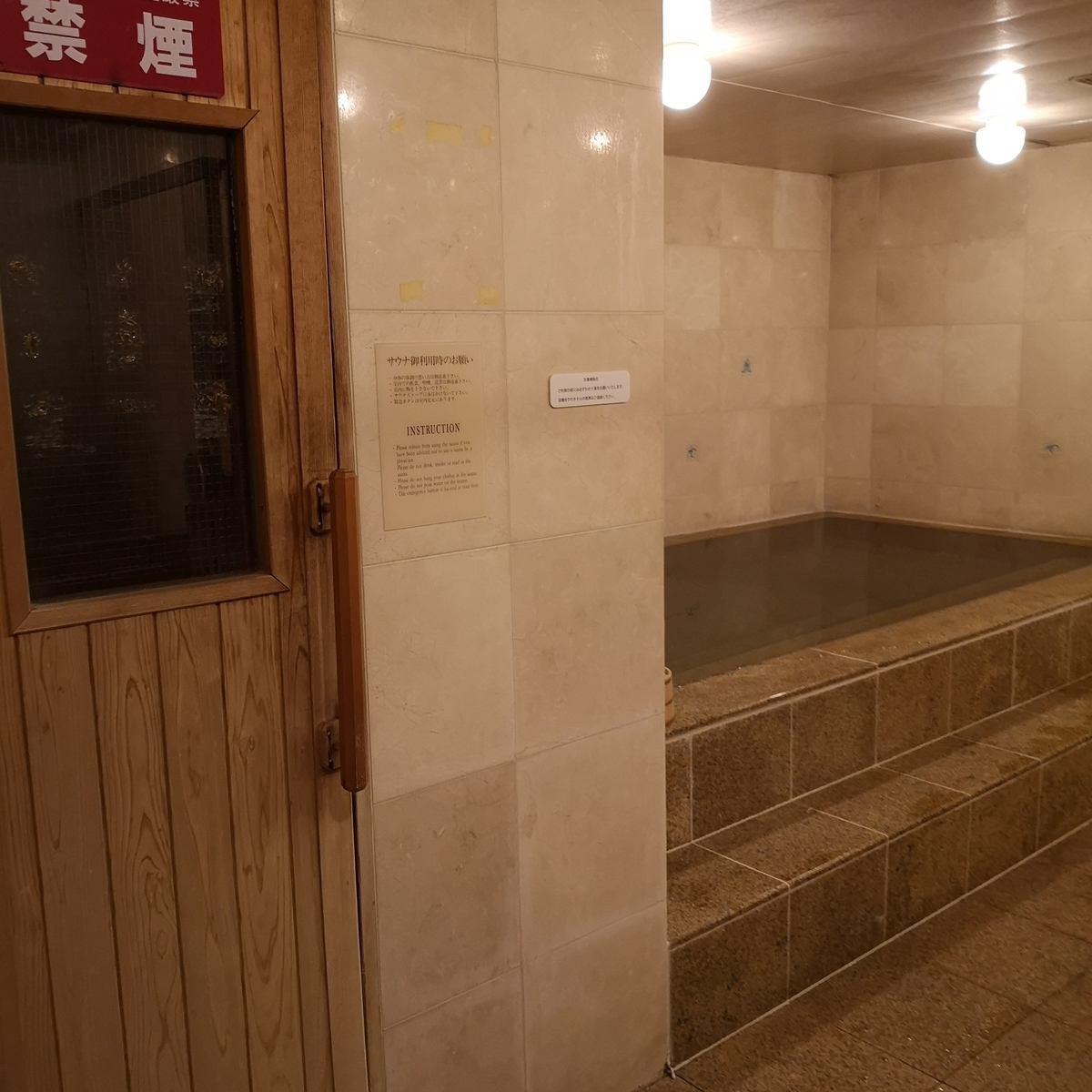 ウェスティンホテル大阪 フィットネス レストルーム バスルーム
