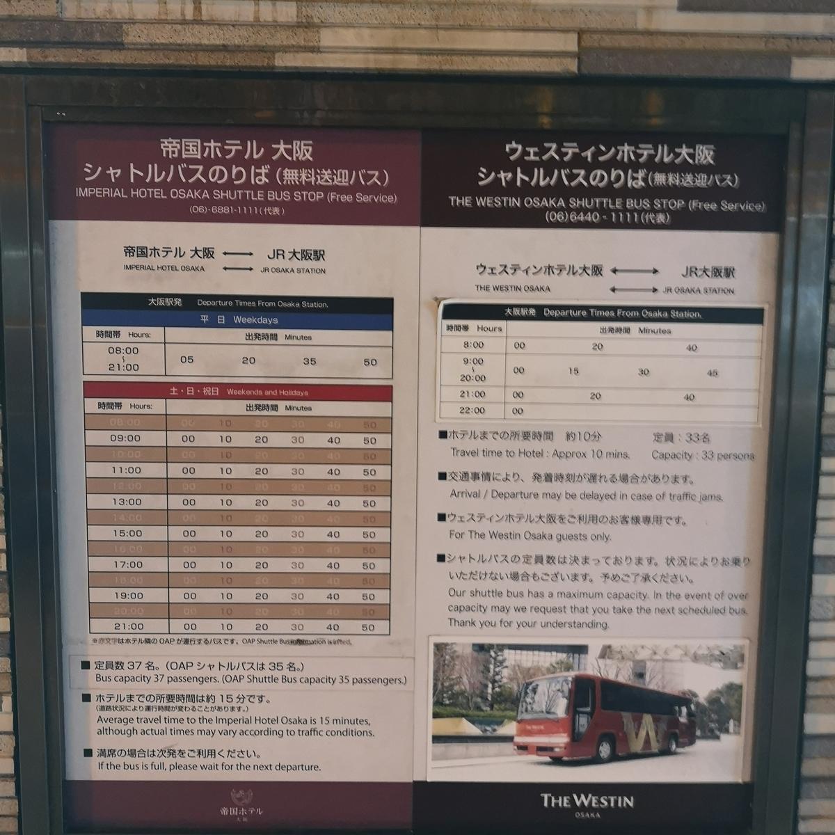 ウェスティンホテル大阪 シャトルバス待合所 大阪駅桜橋口