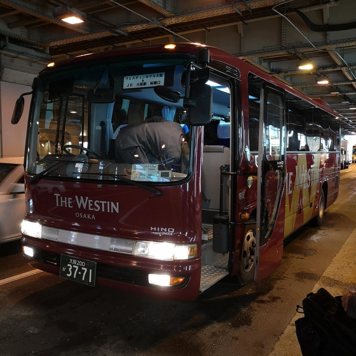 ウェスティンホテル大阪 シャトルバス