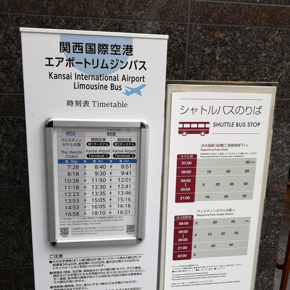 ウェスティンホテル大阪 関西国際空港リムジンバス