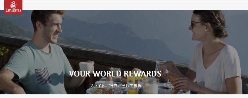 エミレーツ航空 マリオットボンヴォイ Your World Rewards