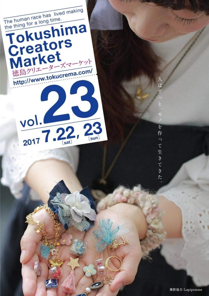 f:id:mizuki-s:20170610125143j:plain