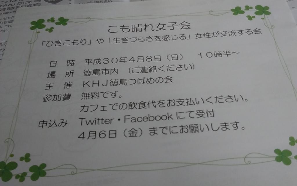f:id:mizuki-s:20180409204755j:plain