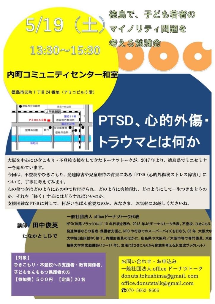 f:id:mizuki-s:20180519193731j:plain
