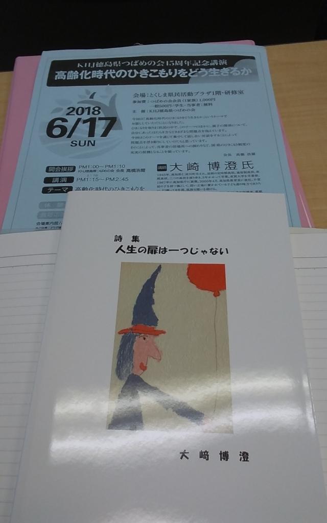 f:id:mizuki-s:20180617200556j:plain