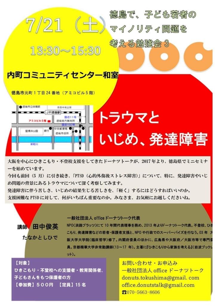 f:id:mizuki-s:20180721200757j:plain