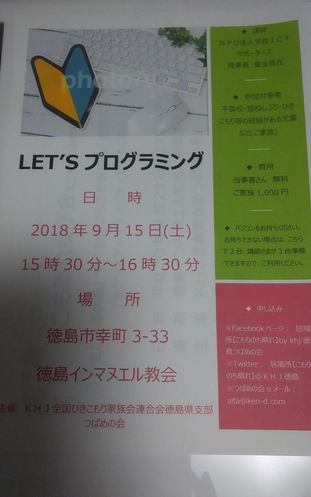 f:id:mizuki-s:20180909121102j:plain