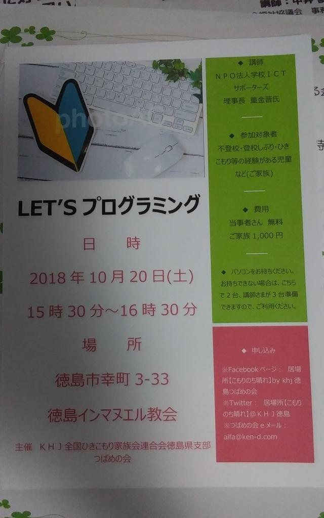 f:id:mizuki-s:20180916120526j:plain