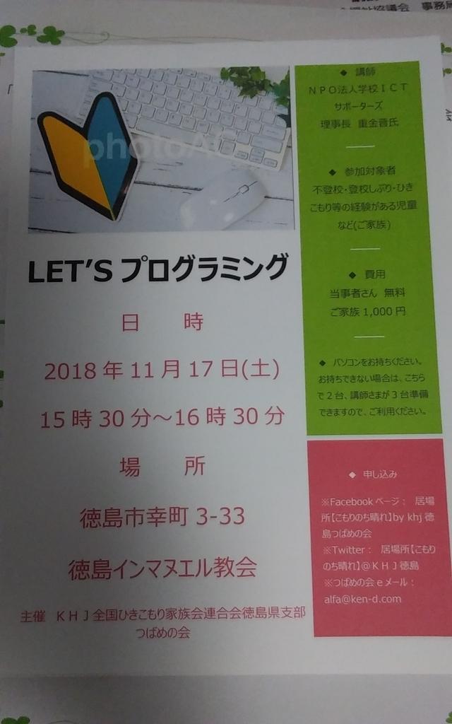 f:id:mizuki-s:20180916120556j:plain