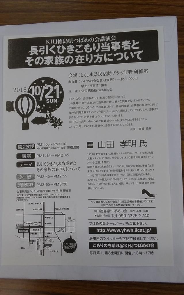 f:id:mizuki-s:20181006204412j:plain