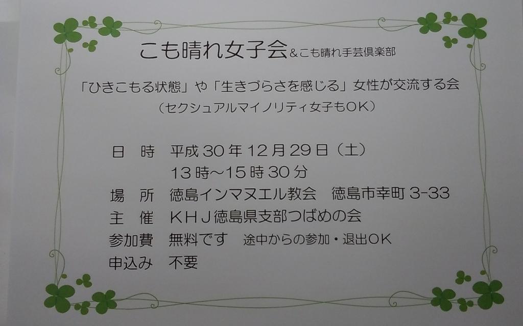 f:id:mizuki-s:20181103202449j:plain