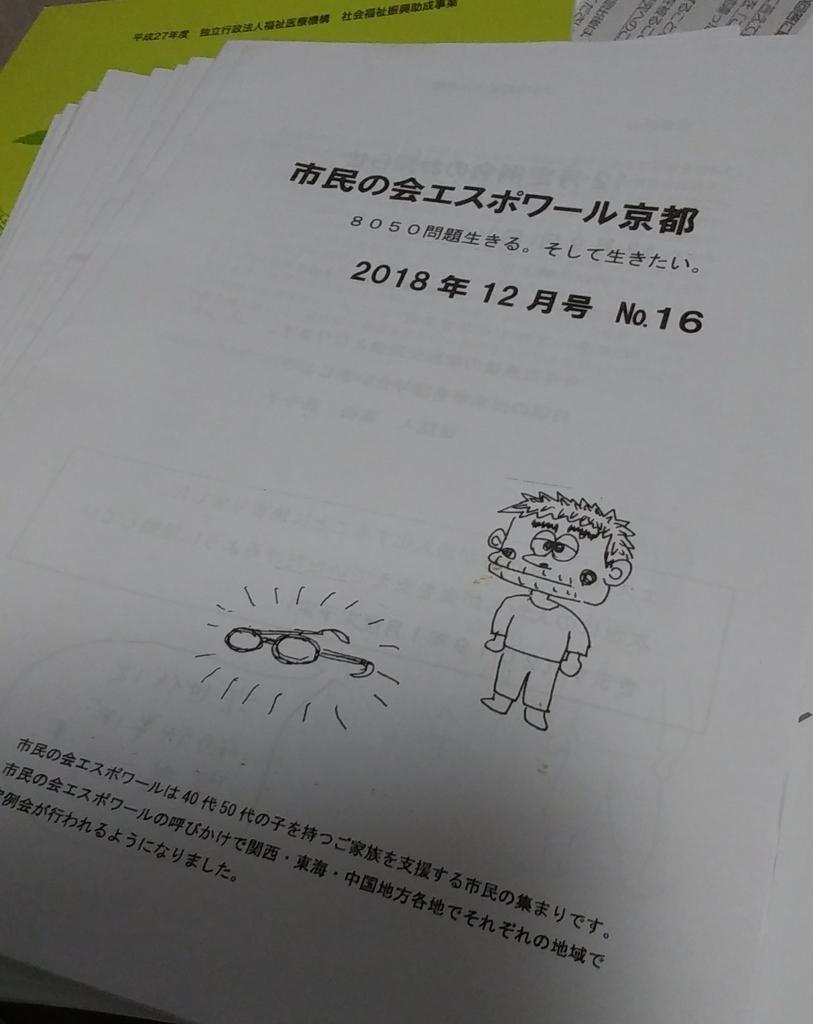 f:id:mizuki-s:20181215215451j:plain