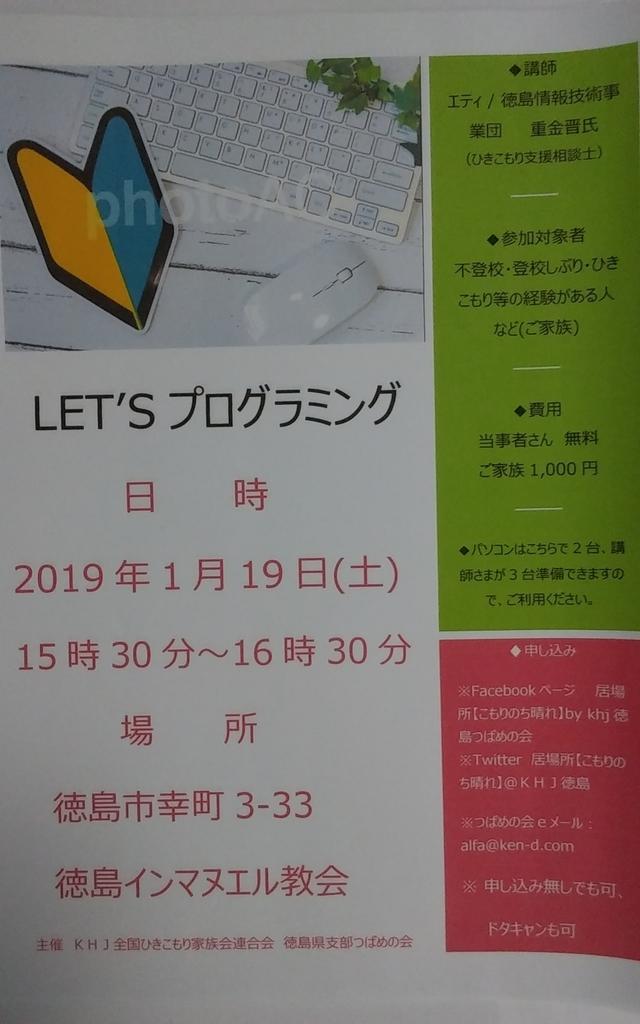 f:id:mizuki-s:20190106132815j:plain