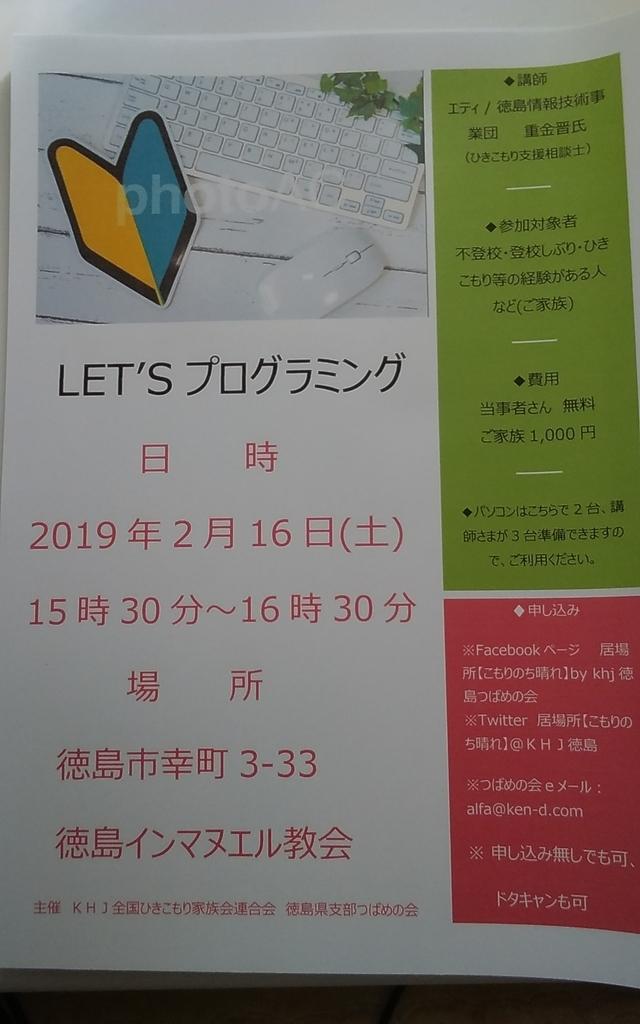 f:id:mizuki-s:20190121200315j:plain
