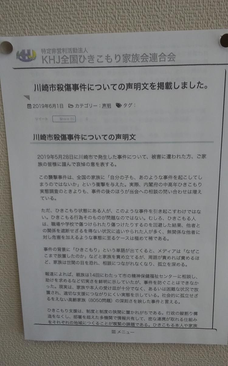 f:id:mizuki-s:20190601203202j:plain