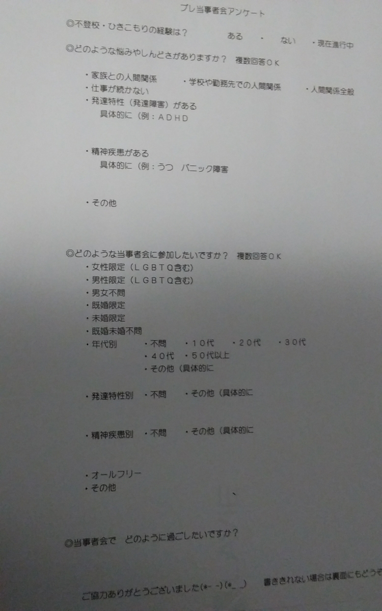 f:id:mizuki-s:20190616214517j:plain